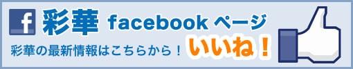 彩華facebookページへ