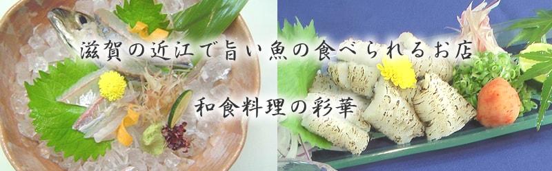 滋賀の近江で旨い魚の食べられるお店 和食料理の彩華